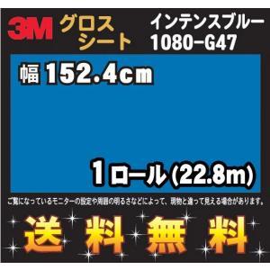 3M 2080シリーズ ラップフィルム 2080-G47 インテンスブルー 152.4cmx 22.8m (1ロール) レビュー記入で送料無料|imagine-style