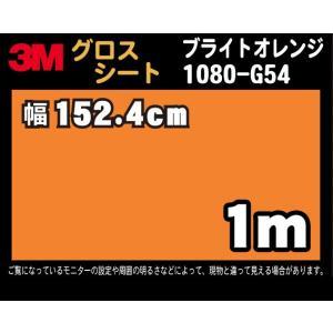 3M 1080シリーズ ラップフィルム 1080-G54 ブライトオレンジ 152.4cm×1m (非標準在庫品)|imagine-style