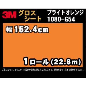 3M 1080シリーズ ラップフィルム 1080-G54 ブライトオレンジ 152.4cm×22.8m (1ロール)  (非標準在庫品) レビュー記入で送料無料|imagine-style