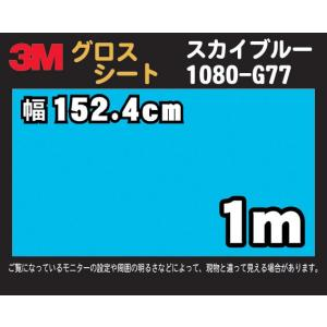 3M 1080シリーズ ラップフィルム 1080-G77 スカイブルー 152.4cm×1m (非標準在庫品)|imagine-style