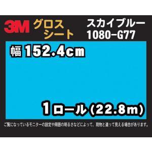 3M 1080シリーズ ラップフィルム 1080-G77 スカイブルー 152.4cm×22.8m (1ロール)  (非標準在庫品) レビュー記入で送料無料|imagine-style