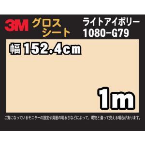 3M 1080シリーズ ラップフィルム 1080-G79 ライトアイボリー 152.4cm×1m (非標準在庫品)|imagine-style