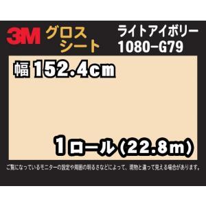 3M 1080シリーズ ラップフィルム 1080-G79 ライトアイボリー 152.4cm×22.8m (1ロール)  (非標準在庫品) レビュー記入で送料無料|imagine-style