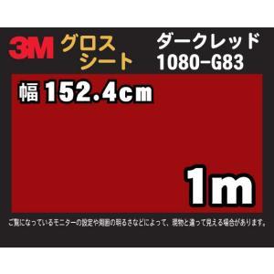 3M 1080シリーズ ラップフィルム 1080-G83 ダークレッド 152.4cm×1m (非標準在庫品)|imagine-style