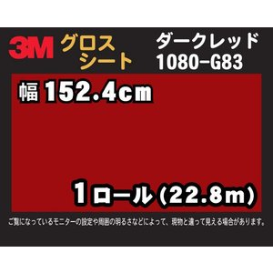 3M 1080シリーズ ラップフィルム 1080-G83 ダークレッド 152.4cm×22.8m (1ロール)  (非標準在庫品) レビュー記入で送料無料|imagine-style