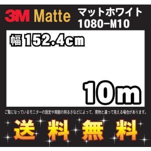 3M 1080シリーズ ラップフィルム 1080-M10 マットホワイト 152.4cm×10m レビュー記入で送料無料|imagine-style