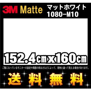 3M 1080シリーズ ラップフィルム 1080-M10 マットホワイト 152.4cm x 160cm レビュー記入で送料無料!|imagine-style