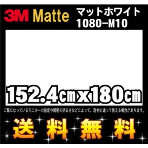 3M 1080シリーズ ラップフィルム 1080-M10 マットホワイト 152.4cm x 180cm レビュー記入で送料無料!|imagine-style