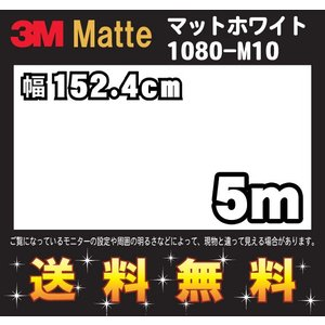 3M 1080シリーズ ラップフィルム 1080-M10 マットホワイト 152.4cm×5m レビュー記入で送料無料|imagine-style