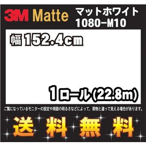 3M 1080シリーズ ラップフィルム 1080-M10 マットホワイト 152.4cmx 22.8m (1ロール) レビュー記入で送料無料|imagine-style