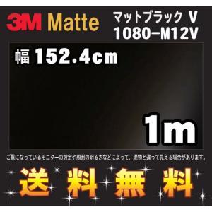 3M 1080シリーズ ラップフィルム 1080-M12V マットブラック V 152.4cm x 1m レビュー記入で送料無料|imagine-style