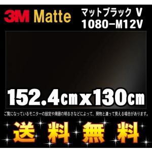 3M 1080シリーズ ラップフィルム 1080-M12V マットブラック V 152.4cm x 130cm レビュー記入で送料無料!|imagine-style