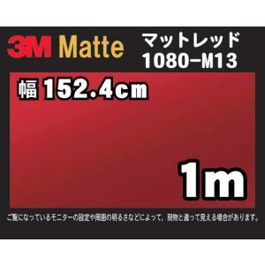 3M 1080シリーズ ラップフィルム 1080-M13 マットレッド 152.4cm×1m (非標準在庫品)|imagine-style