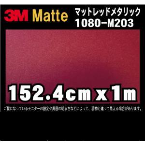 3M 1080シリーズ ラップフィルム 1080-M203 マットレッドメタリック 152.4cm x 1m|imagine-style