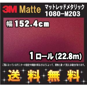 3M 1080シリーズ ラップフィルム 1080-M203 マットレッドメタリック 152.4cmx 22.8m (1ロール) レビュー記入で送料無料 imagine-style