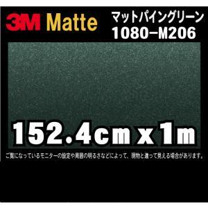 3M 1080シリーズ ラップフィルム 1080-M206 マットパイングリーン 152.4cm x 1m レビュー記入で送料無料 imagine-style