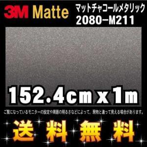 3M 1080シリーズ ラップフィルム 1080-M211 マットチャコールメタリック 152.4cm x 1m レビュー記入で送料無料|imagine-style