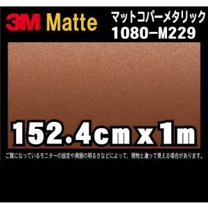 3M 1080シリーズ ラップフィルム 1080-M229 マットコパーメタリック 152.4cm x 1m|imagine-style