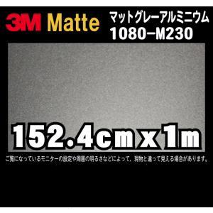 3M 1080シリーズ ラップフィルム 1080-M230 マットグレーアルミニウム 152.4cm x 1m|imagine-style