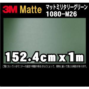 3M 1080シリーズ ラップフィルム 1080-M26 マットミリタリーグリーン 152.4cm x 1m|imagine-style