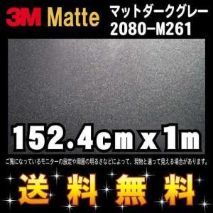 3M 1080シリーズ ラップフィルム 1080-M261 マットダークグレー 152.4cm x 1m レビュー記入で送料無料|imagine-style