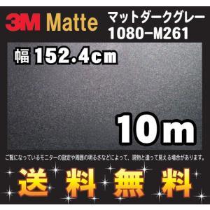 3M 1080シリーズ ラップフィルム 1080-M261 マットダークグレー 152.4cm×10m レビュー記入で送料無料 imagine-style