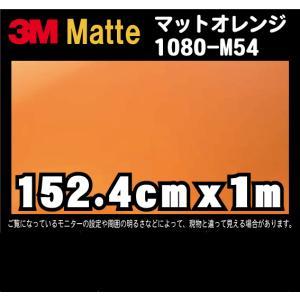 3M 1080シリーズ ラップフィルム 1080-M54 マットオレンジ  152.4cm x 1m|imagine-style