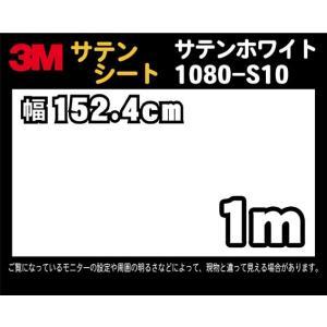 3M 1080シリーズ ラップフィルム 1080-S10 サテンホワイト 152.4cm×1m (非標準在庫品)|imagine-style