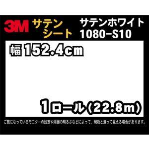 3M 1080シリーズ ラップフィルム 1080-S10 サテンホワイト 152.4cm×22.8m (1ロール)  (非標準在庫品) レビュー記入で送料無料|imagine-style