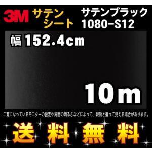 3M 1080シリーズ ラップフィルム 1080-S12 サテンブラック  152.4cm×10m レビュー記入で送料無料|imagine-style