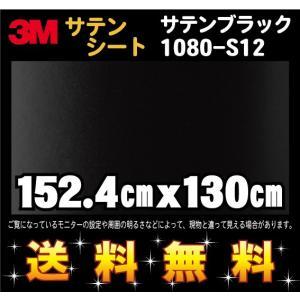 3M 1080シリーズ ラップフィルム 1080-S12 サテンブラック 152.4cm x 130cm レビュー記入で送料無料!|imagine-style