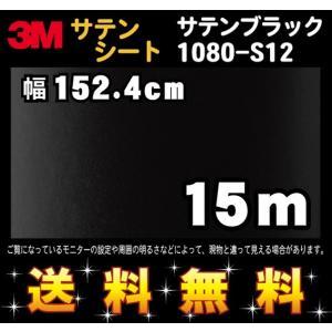 3M 1080シリーズ ラップフィルム 1080-S12 サテンブラック  152.4cm×15m レビュー記入で送料無料|imagine-style