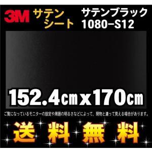 3M 1080シリーズ ラップフィルム 1080-S12 サテンブラック 152.4cm x 170cm レビュー記入で送料無料!|imagine-style