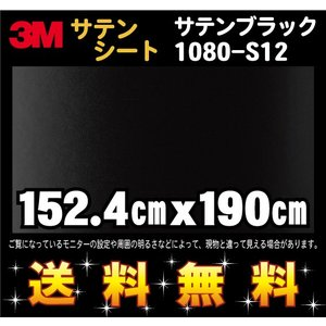 3M 1080シリーズ ラップフィルム 1080-S12 サテンブラック 152.4cm x 190cm レビュー記入で送料無料!|imagine-style