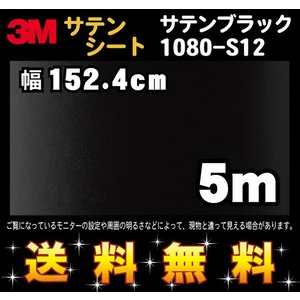 3M 1080シリーズ ラップフィルム 1080-S12 サテンブラック  152.4cm×5m レビュー記入で送料無料|imagine-style