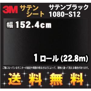 3M 1080シリーズ ラップフィルム 1080-S12 サテンブラック  152.4cmx 22.8m (1ロール) レビュー記入で送料無料|imagine-style