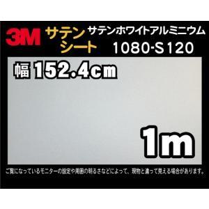 3M 1080シリーズ ラップフィルム 1080-S120 サテンホワイトアルミニウム 152.4cm×1m (非標準在庫品)|imagine-style