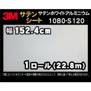 3M 1080シリーズ ラップフィルム 1080-S120 サテンホワイトアルミニウム 152.4cm×22.8m (1ロール)  (非標準在庫品) レビュー記入で送料無料|imagine-style