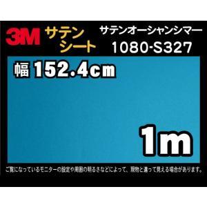 3M 1080シリーズ ラップフィルム 1080-S327 サテンオーシャンシマー 152.4cm×1m (非標準在庫品)|imagine-style