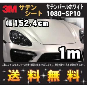 3M 1080シリーズ ラップフィルム 1080-SP10 サテンパールホワイト 152.4cm x 1m レビュー記入で送料無料|imagine-style