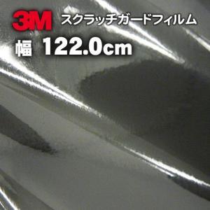3M スリーエム スクラッチガード フィルム 幅122.0cm(長さ5m以上からの販売) レビューを書いて送料無料!|imagine-style