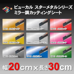 ビューカル スターメタル ミラー・グロス・ヘアライン メッキ カッティングシート! お試しサイズ 20cm×30cm|imagine-style