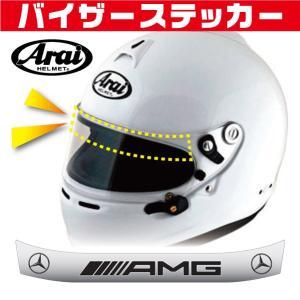 ヘルメット バイザーステッカー AMG1 アライ Arai GP-5・GP-5S・SK-5・GP-6・GP-6S・SK-6ヘルメット対応|imagine-style