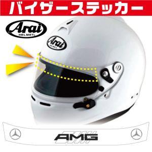 ヘルメット バイザーステッカー AMG 2017モデル Aデザイン アライ Arai GP-5・GP-5S・SK-5・GP-6・GP-6S・SK-6ヘルメット対応|imagine-style