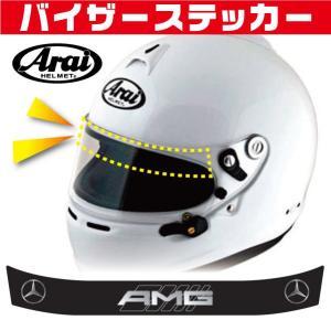 ヘルメット バイザーステッカー AMG 2017モデル Bデザイン アライ Arai GP-5・GP-5S・SK-5・GP-6・GP-6S・SK-6ヘルメット対応|imagine-style