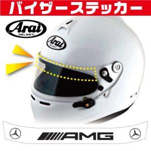 ヘルメット バイザーステッカー AMG 2017モデル Cデザイン アライ Arai GP-5・GP-5S・SK-5・GP-6・GP-6S・SK-6ヘルメット対応|imagine-style