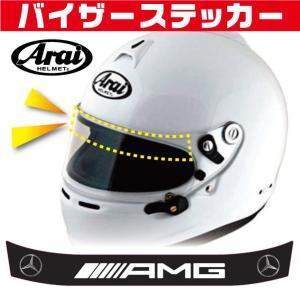 ヘルメット バイザーステッカー AMG 2017モデル Dデザイン アライ Arai GP-5・GP-5S・SK-5・GP-6・GP-6S・SK-6ヘルメット対応|imagine-style