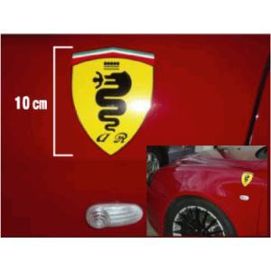 アルファロメオ Alfa Romeo スクーデリア フェラーリ風ステッカー  縦10cm|imagine-style