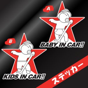 EY STYLEシンガー BABY・KIDS IN CAR ステッカー|imagine-style