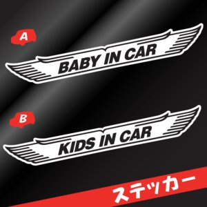 EY 羽ロゴ BABY・KIDS IN CAR ステッカー|imagine-style